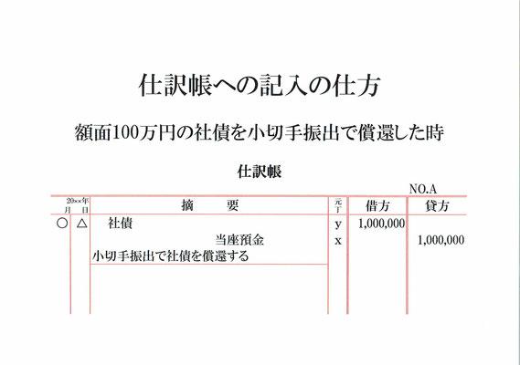 仕訳帳(社債・当座預金)