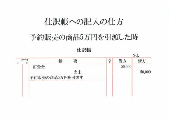 仕訳帳(前受金・売上)
