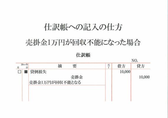仕訳帳(貸倒損失)