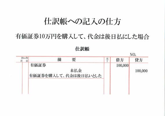仕訳帳(有価証券・未払金)