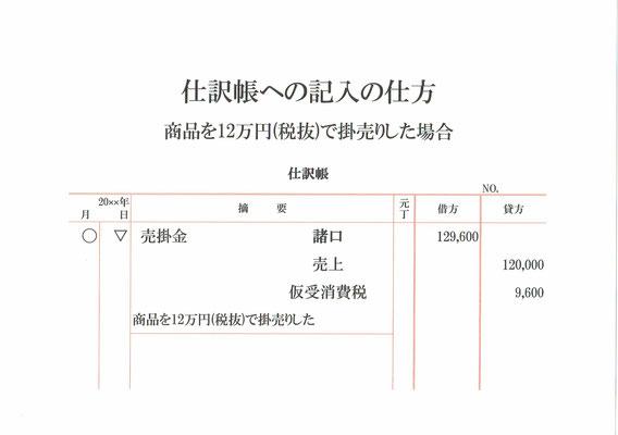 仕訳帳(売上・消費税)