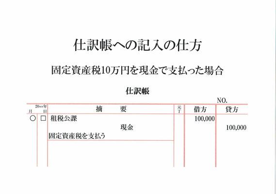仕訳帳(租税公課・現金)