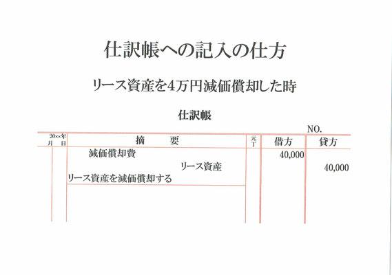 仕訳帳(減価償却費・リース資産)