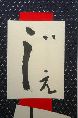 じぇじぇじぇ(競作、軸)/望月擁山(俊邦)