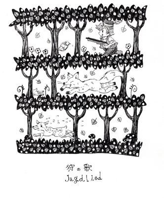 森の情景・狩りの歌
