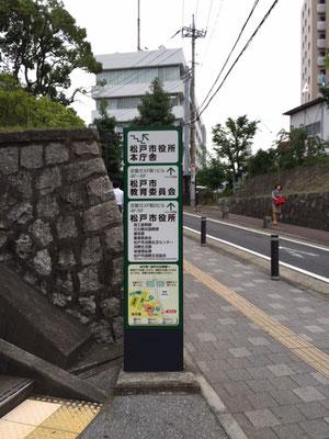 松戸市役所サイン
