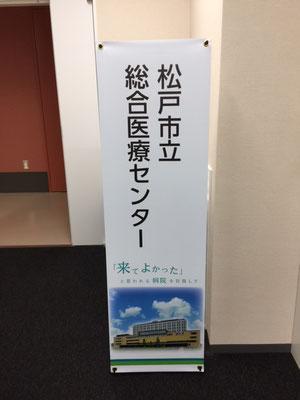 松戸市立創業医療センター 就職説明会バナー
