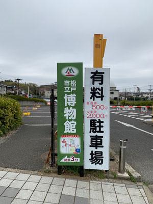 松戸市立博物館 案内サイン