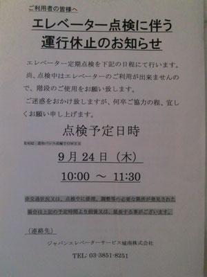 エレベーター点検に伴う運行休止のお知らせ@菱和パレス高輪TOWER管理組合ブログ