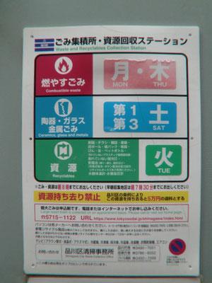マンション管理人ゴミ出し@菱和パレス高輪TOWER/株式会社クレアスコミュニティー