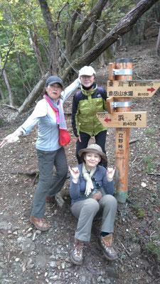 倉岳山、立野峠、アルプの元気な3美女