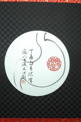 胃潰瘍(篆刻、軸)/米川丈士