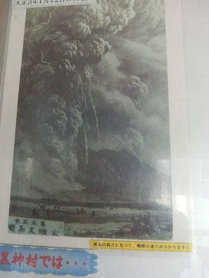 大正三年の桜島大噴火の時の写真