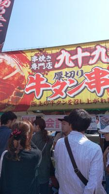 牛タン串のお店の写真