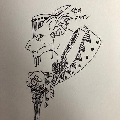 学者ドラゴン
