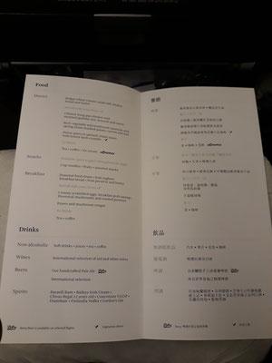 Le menu  Cathay Pacific