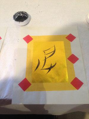 Dragon en écriture des femmes nüshu