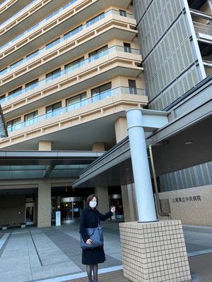 2020年2月、おおとり山梨県。県立中央病院へいざ。
