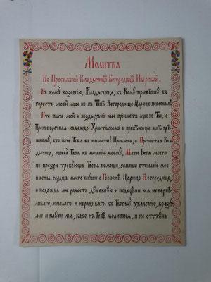 Молитва Иверской И.Б.М. переписаная от руки 60-е г.