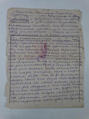 Молитва свят. Спиридону Тримифунскому написаное на дореволюционном бланке.