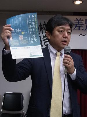 報告集会 吉井仁氏(朝日新聞札幌中央販売) 2017.10.13