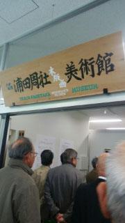 美術館は静岡産業大学藤枝キャンパス内にあり、入場無料です。