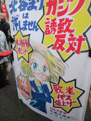 北谷まり=日本共産党横浜市議だそうです