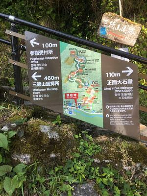 三徳山看板