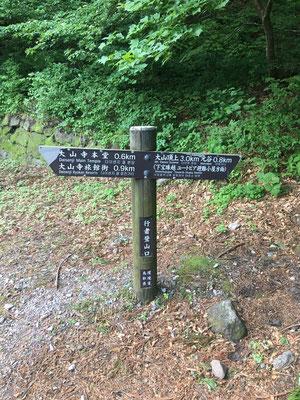 登山道入り口の案内板