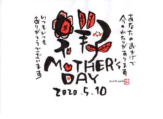 母の日 MOTHER'S DAY 笑文字 えもじ