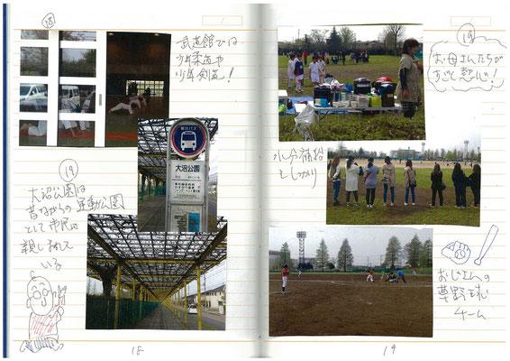 武道館から運動公園へ