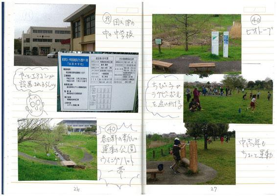 中学校から新運動公園へ
