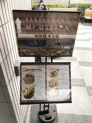 地球館レストラン案内板