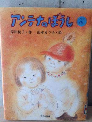 ★作家【岸川悦子ライブラリー】アンテナのぼうし