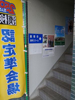 階段入口・のぼり旗(漢検)