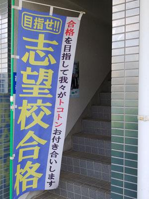 階段入口・のぼり旗(志望校合格)