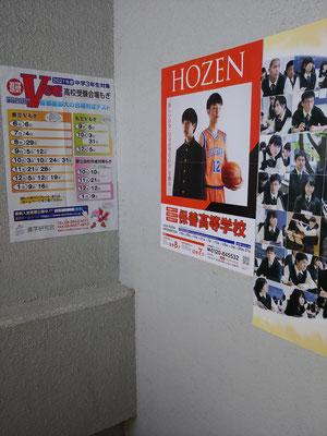 階段には各私立中高や検定試験のポスターを掲示しております。