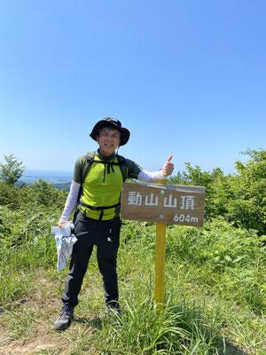 動山山頂 604m