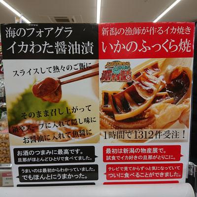 焼き の 新潟 いか ふっくら ヤマキ食品 荘三郎