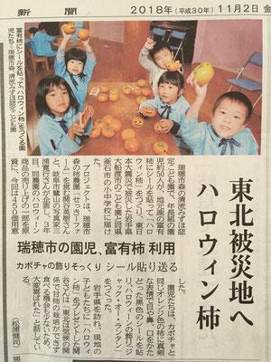 岐阜新聞にも掲載されました