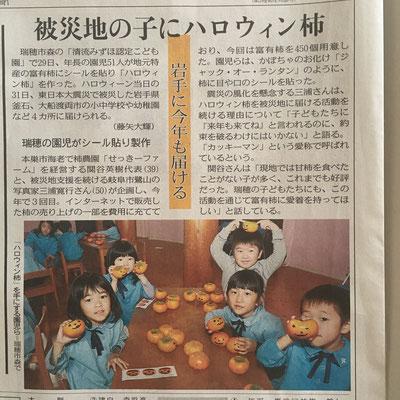 シール貼りの様子が中日新聞に掲載