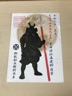 オマケ御朱印(御牧勘兵衛)