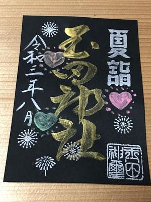 夏詣(ハート花火)【ライトアップ時間帯限定】