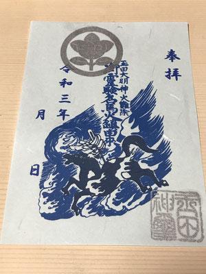 御霊験名馬火鎮御朱印(7~9月)