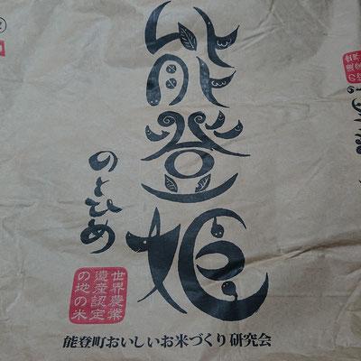 米袋もリーフレット同じデザイン
