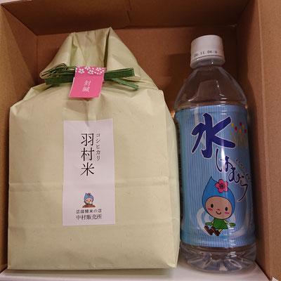 羽村米1.5㎏と水はむらのセット