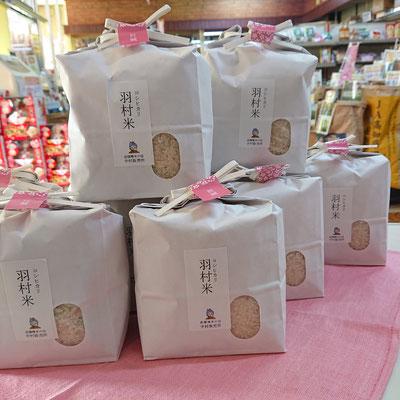 羽村米1㎏袋