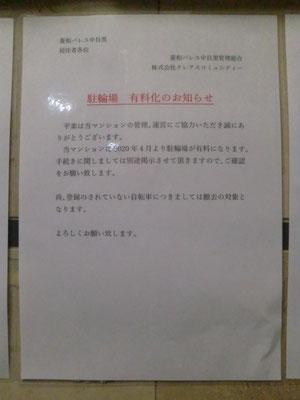 駐輪場有料化のお知らせ@菱和パレス中目黒/株式会社クレアスコミュニティー