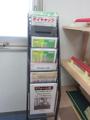 【リフォーム畳®】のパンフレット