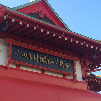 神奈川県藤沢市・江ノ島、外国人の在留資格ビザのこと、帰化のこと。国際結婚、外国人の採用、ご相談下さい!